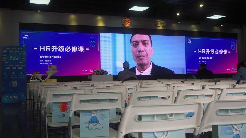 摩卡研习社3月16日HR大咖汇广州站成功举办Moka招聘管理系统-Moka智能化招聘系统