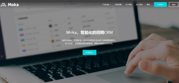 36氪 | Moka已经服务数百家付费企业客户,且续费率超过130%
