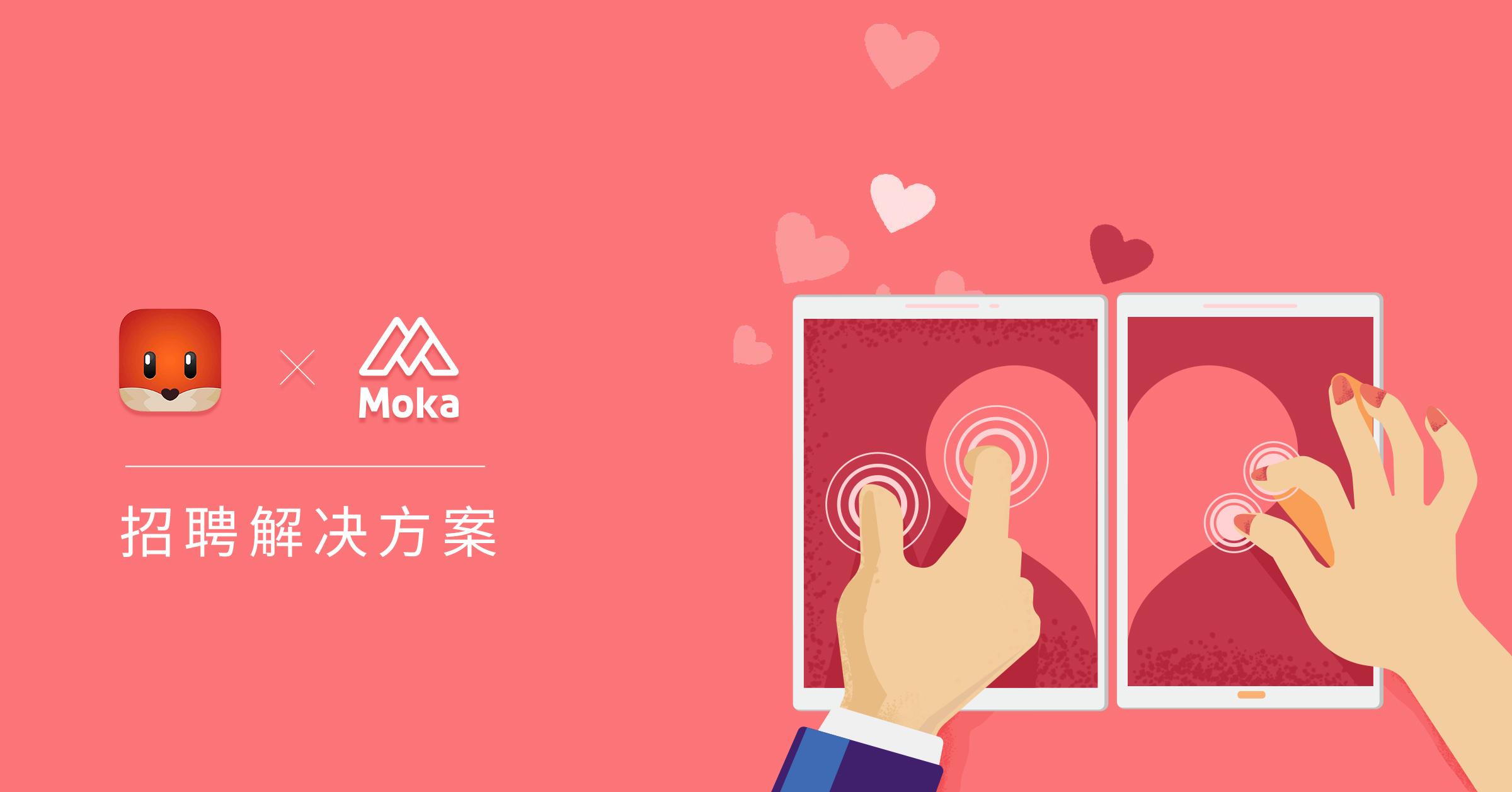 「探探」招聘解决方案-整合资源,促进协同-Moka智能化招聘系统