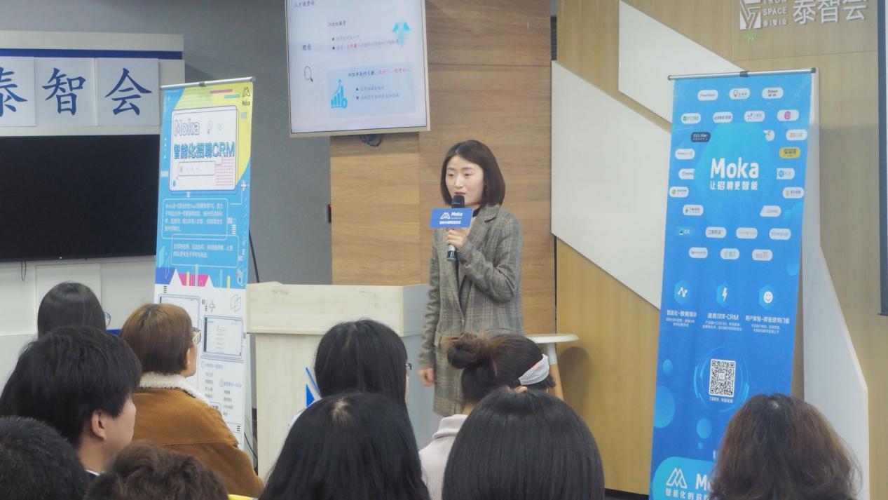 摩卡研习社3月23日HR大咖汇北京站成功举办Moka招聘管理系统-Moka智能化招聘系统