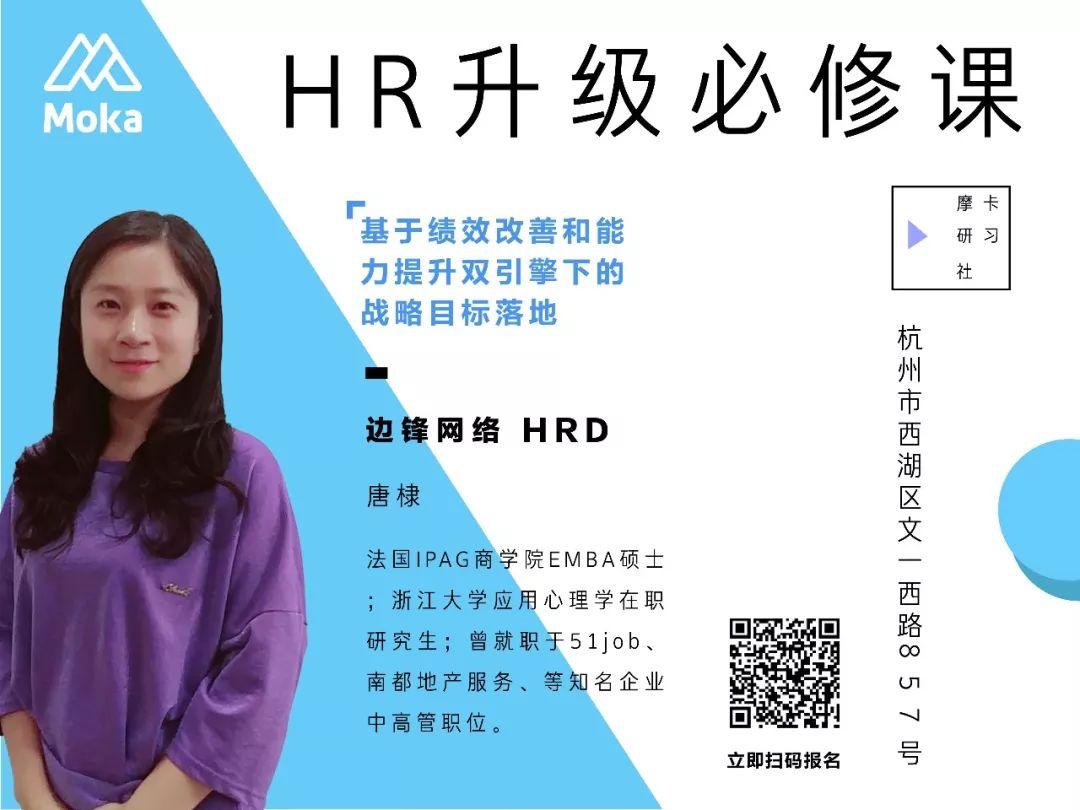 如何在3年内超越80%的HR?学学京东的人才管理实践!-Moka智能化招聘系统