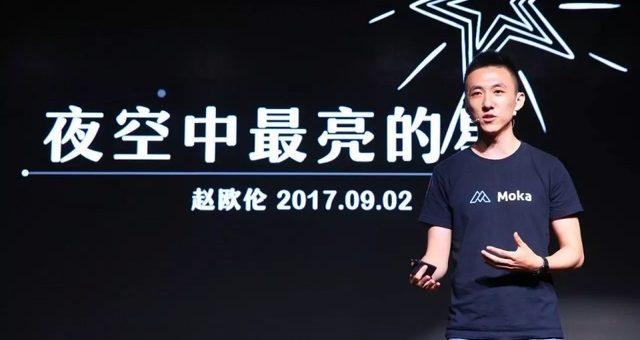Moka创始人赵欧伦: 以梦想为动力,做夜空中最亮的星
