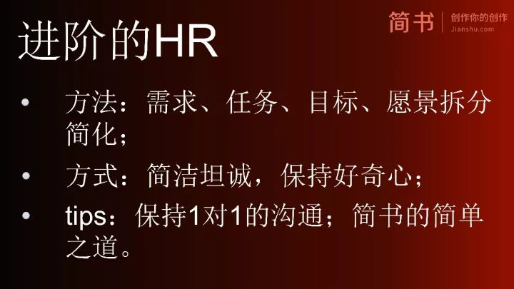 简书HRD:创业公司如何精英化团队?-Moka智能化招聘系统