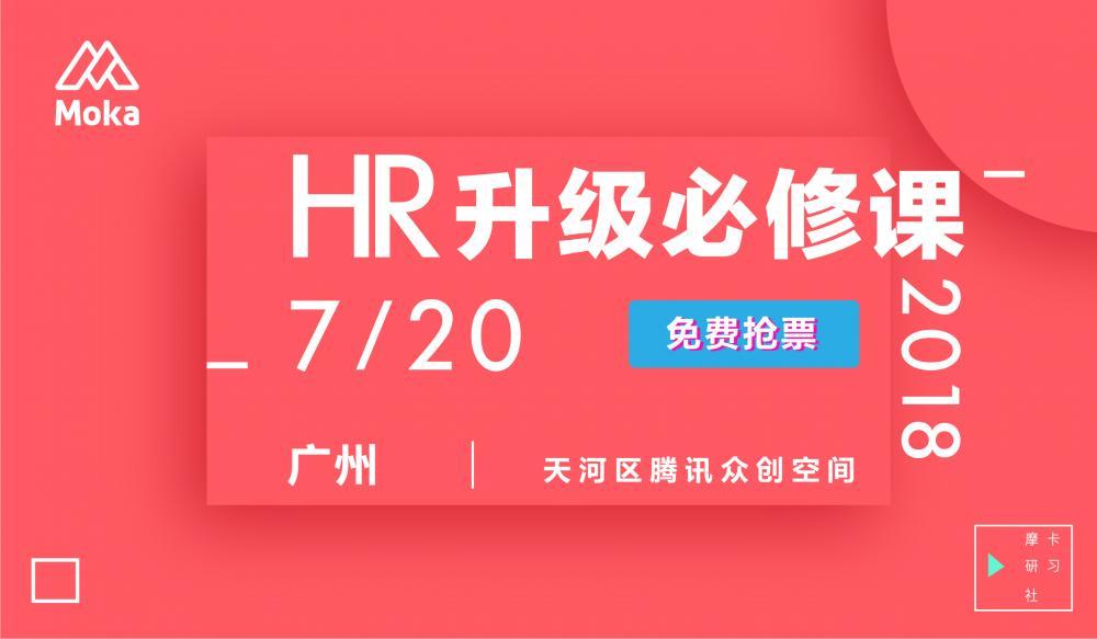 HR升级必修课,7月20日广州站【现场赠书】