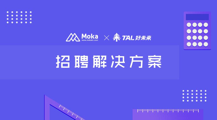 「好未来」招聘解决方案–规范管理,数据驱动-Moka智能化招聘系统