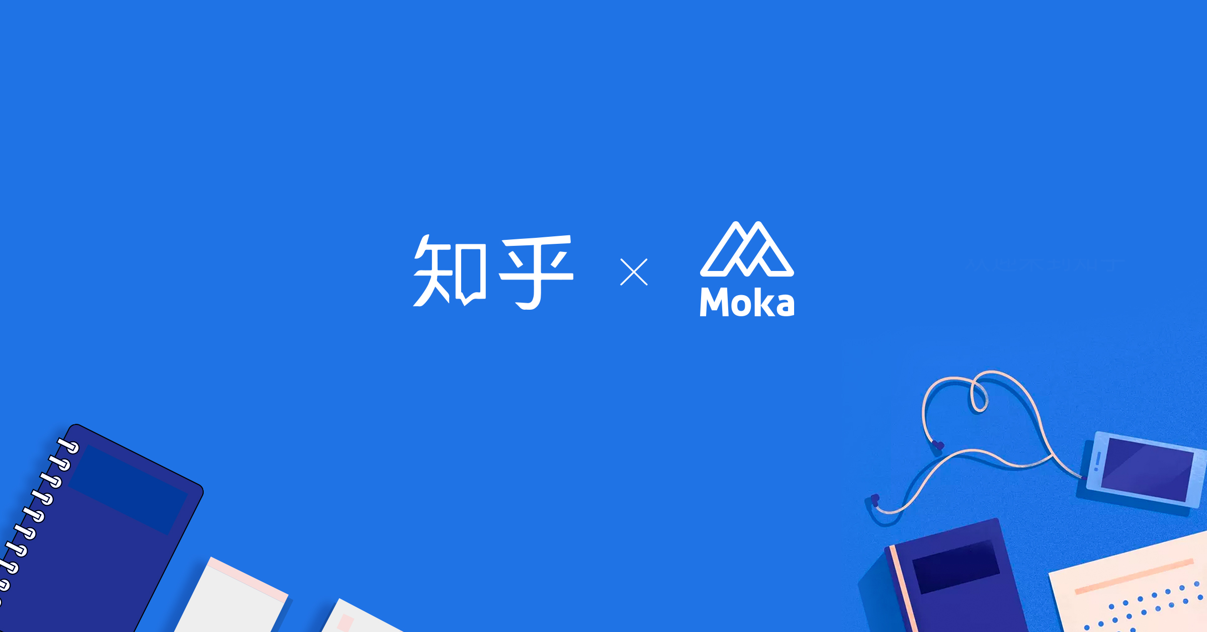 「知乎」招聘解决方案–通过智能系统缩短招聘周期-Moka智能化招聘系统