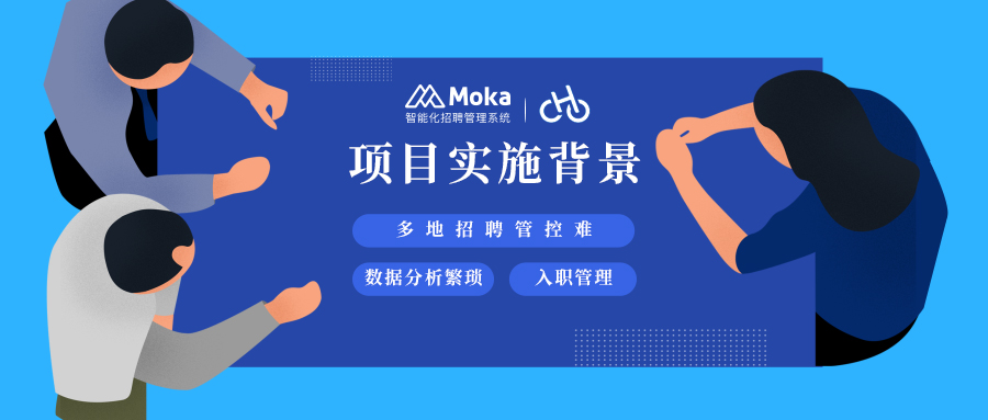 「哈罗单车」招聘解决方案-Moka智能化招聘系统