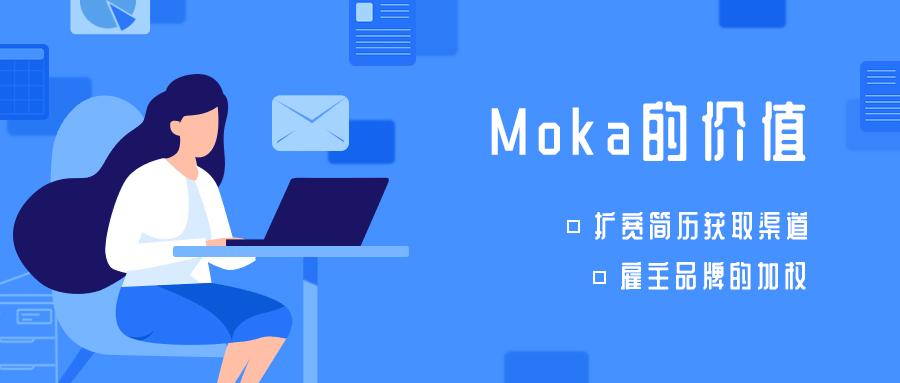 「江南布衣」招聘解决方案–建立标准招聘流程-Moka智能化招聘系统