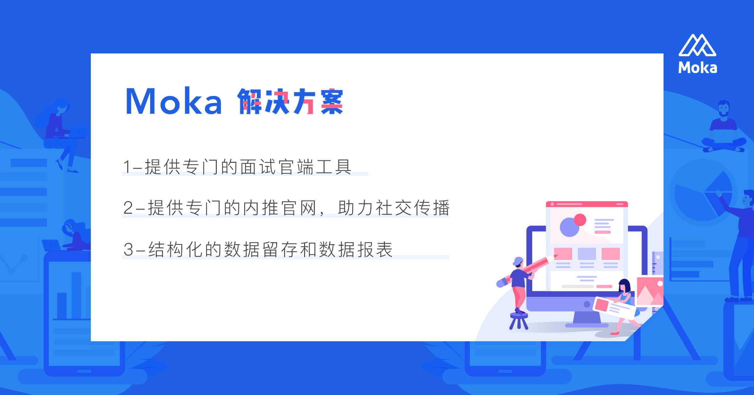 「宜人贷」招聘解决方案——协作提升效率-Moka智能化招聘系统