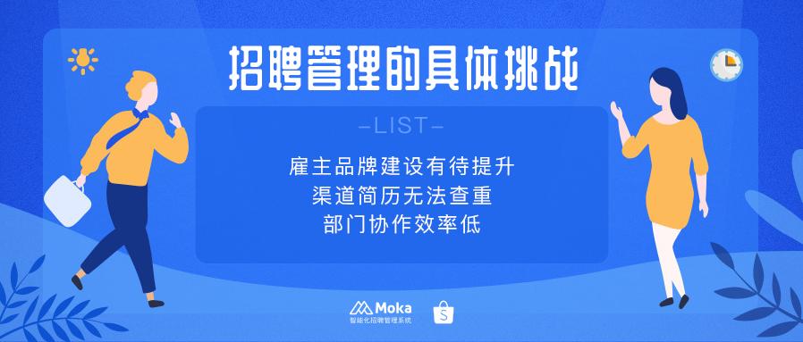 「虾皮(Shopee)」招聘解决方案–建立人才库资源,降低招聘渠道成本-Moka智能化招聘系统