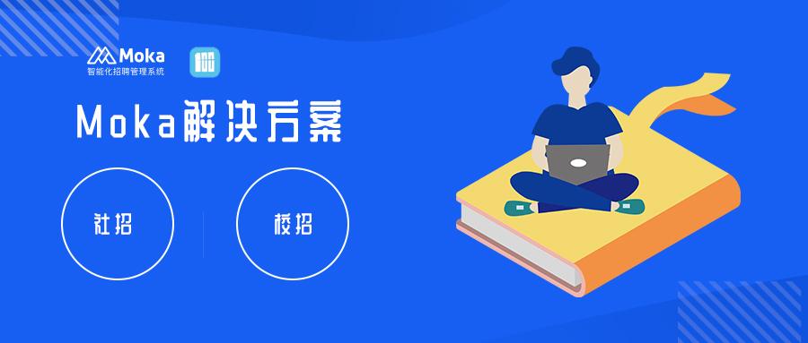 「百词斩」招聘解决方案–校招与社招结合-Moka智能化招聘系统