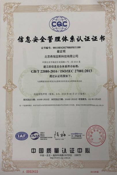 Moka通过ISO27001认证信息安全服务能力获国际认可 | 喜报-Moka智能化招聘系统