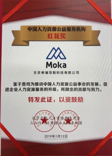 Moka荣获中国人力资源公益服务机构红花奖 | 喜报-Moka智能化招聘系统