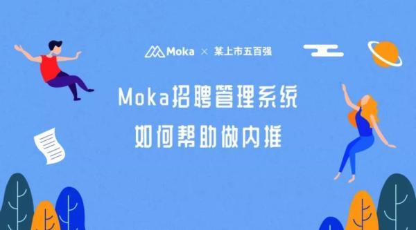 互联网行业招聘难,Moka轻松帮你搞定!-Moka智能化招聘系统