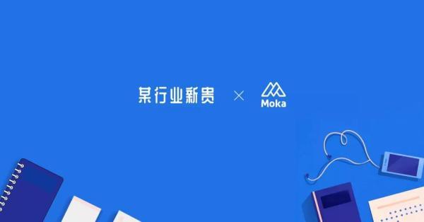 互联网行业招聘难,Moka轻松帮你搞定!