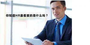HR大牛经验谈:为什么领导都喜欢关注招聘数据?