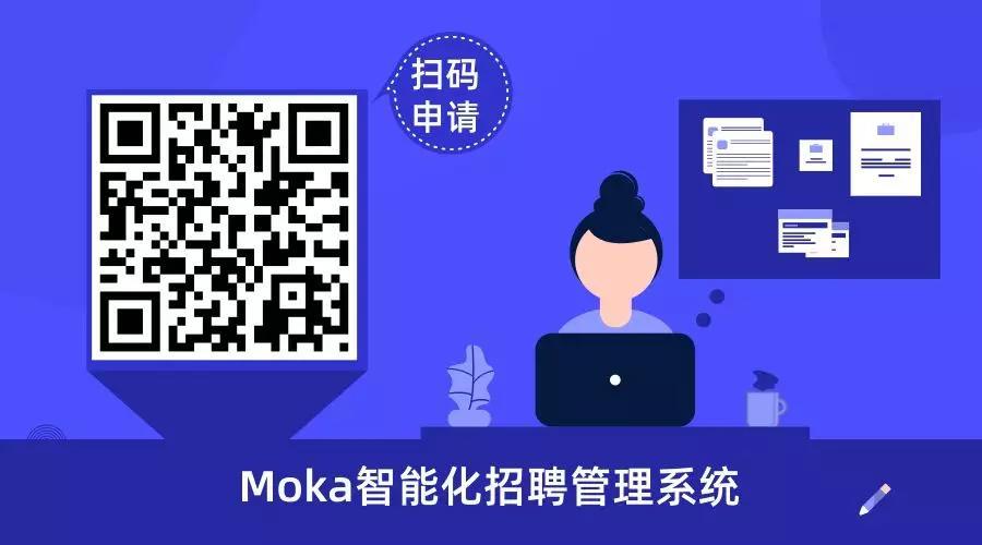 人工智能对招聘HR的影响-Moka智能化招聘系统