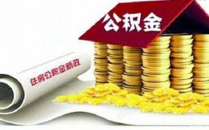 下个月,你的住房公积金或将调整!到手工资有变化!