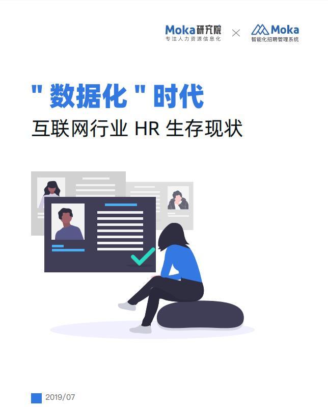 热!限时领取-2019互联网HR生存现状报告