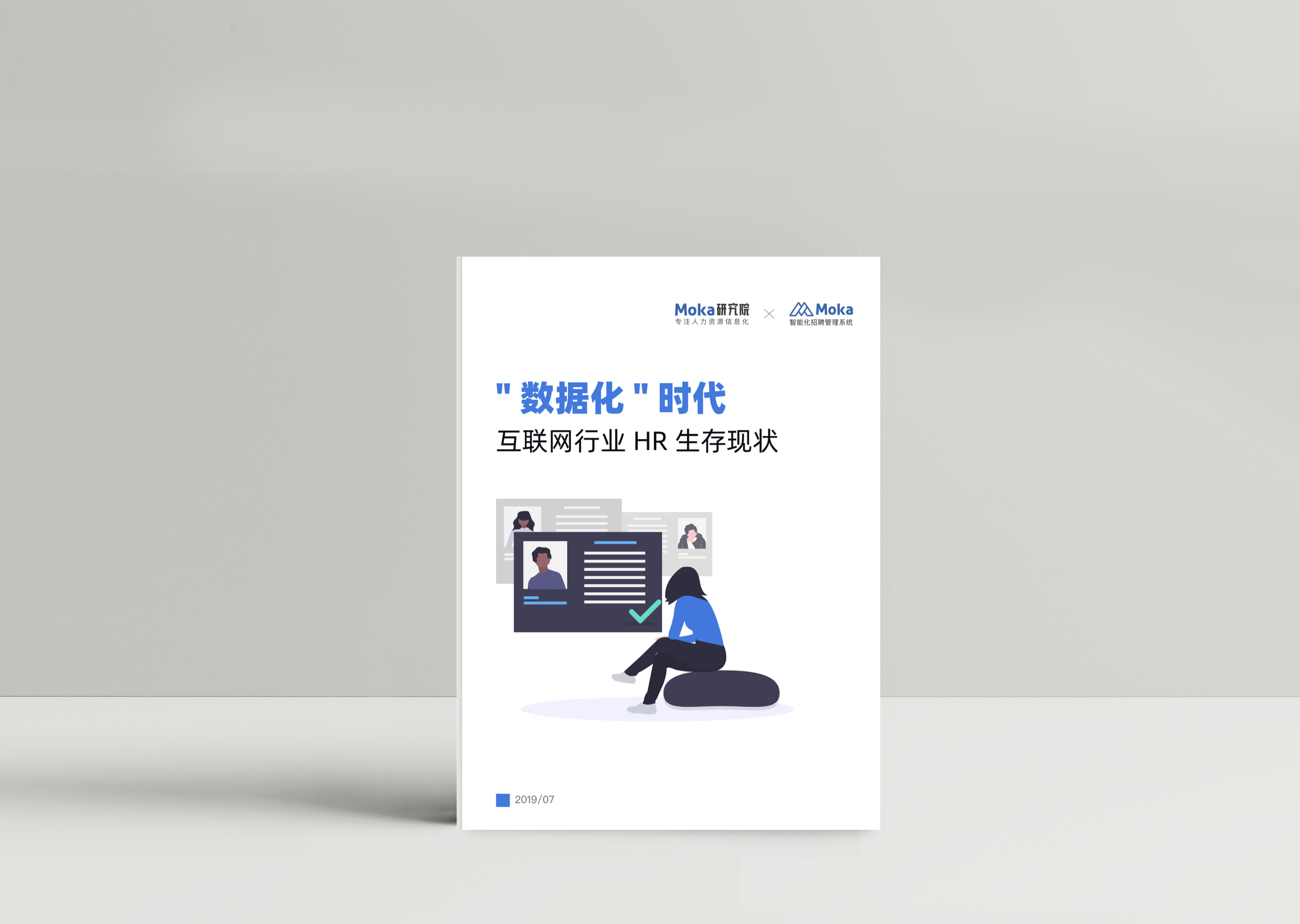 热!限时领取-2019互联网HR生存现状报告-Moka智能化招聘系统
