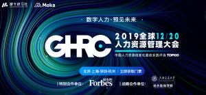 GHRC | HR 需要的实战型企业管理案例都在这儿!