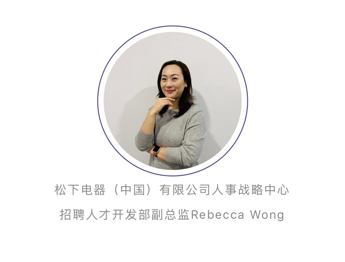 大咖访谈 | 松下人力资源部副总监Rebecca Wong:人力资源战略推动制造业转型升级-Moka智能化招聘系统