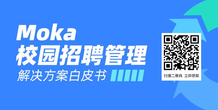 小米 × Moka | 集团化企业如何开展校园招聘工作?-Moka智能化招聘系统