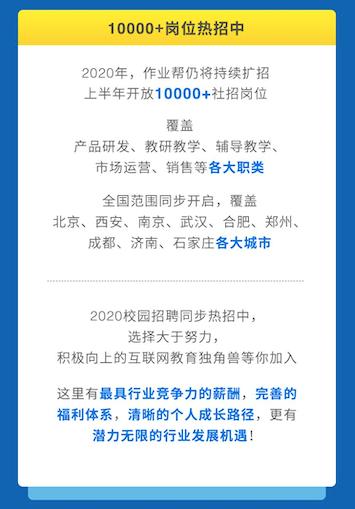 Moka无接触招聘 × 作业帮| 寻找第10001个Offer Holder-Moka智能化招聘系统
