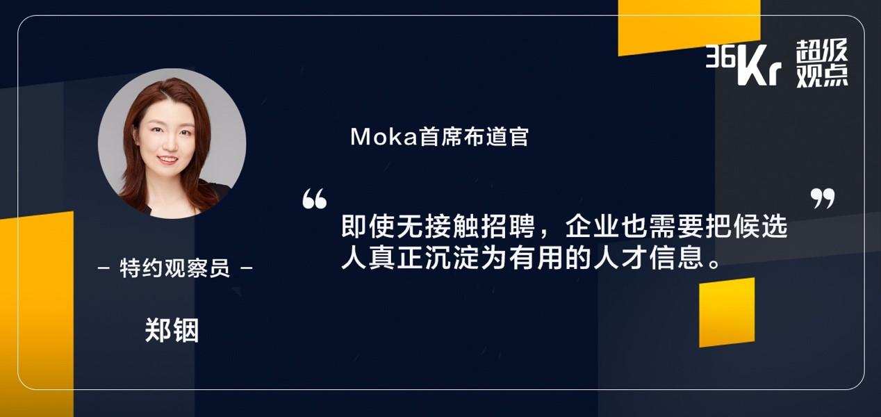 谨慎跳槽期,做人才开源不如做人才激活-Moka智能化招聘系统