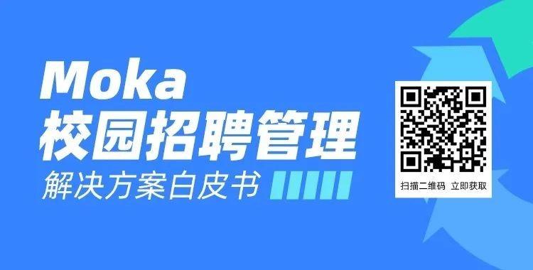 线上+线下招聘模式助力企业网罗人才 | Moka校招管理解决方案-Moka智能化招聘系统