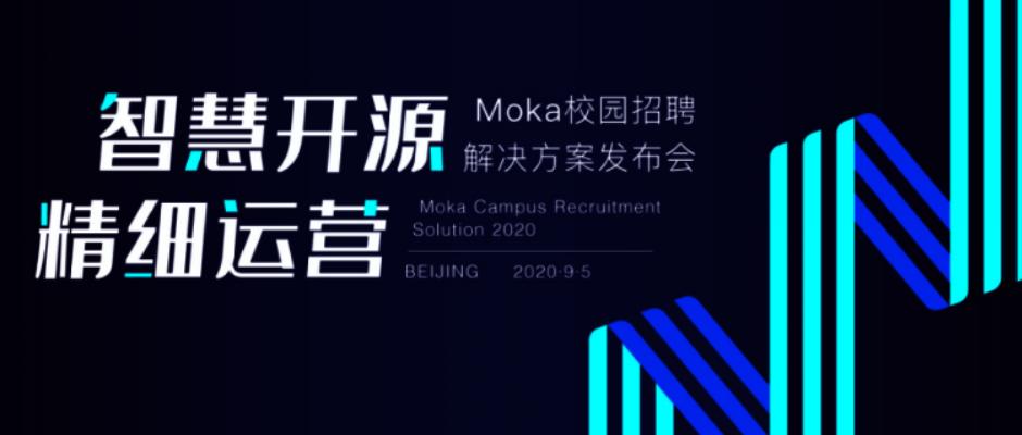 智慧开源 精细运营,Moka校园招聘解决方案即将全新发布