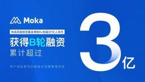 Moka(智能化招聘管理系统)完成亿元B+轮融资,B轮融资累计超过3亿人民币