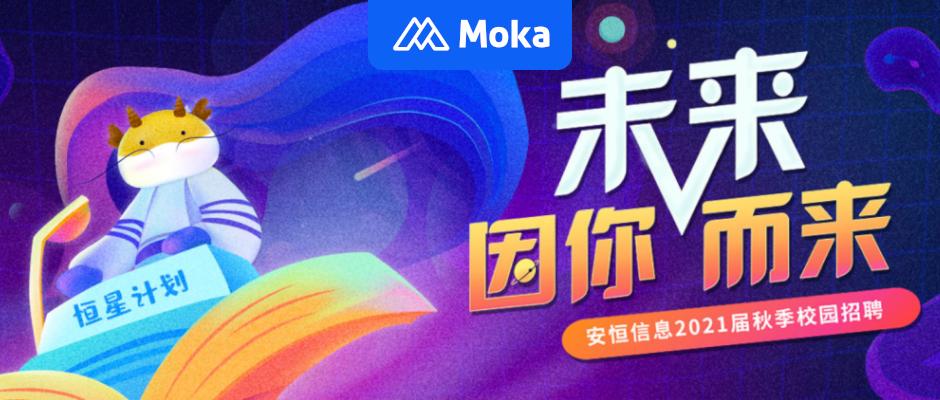 Moka × 安恒信息 | 提高HR效率,减负企业招聘-Moka智能化招聘系统