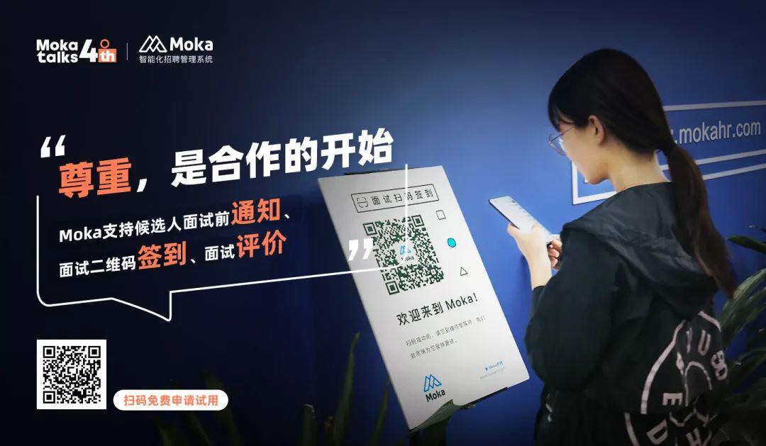 "Moka talks | 简·赋:新组织运营,""人""的价值回归"