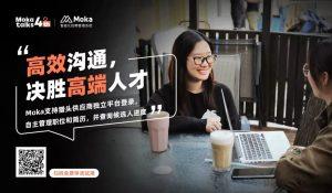 Moka talks | 简事务·赋价值,打造高效能组织运营