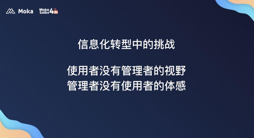 Moka 李国兴:体验与效能,组织能力数字化提升路径!-Moka智能化招聘系统