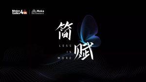 Moka 李国兴:体验与效能,组织能力数字化提升路径!