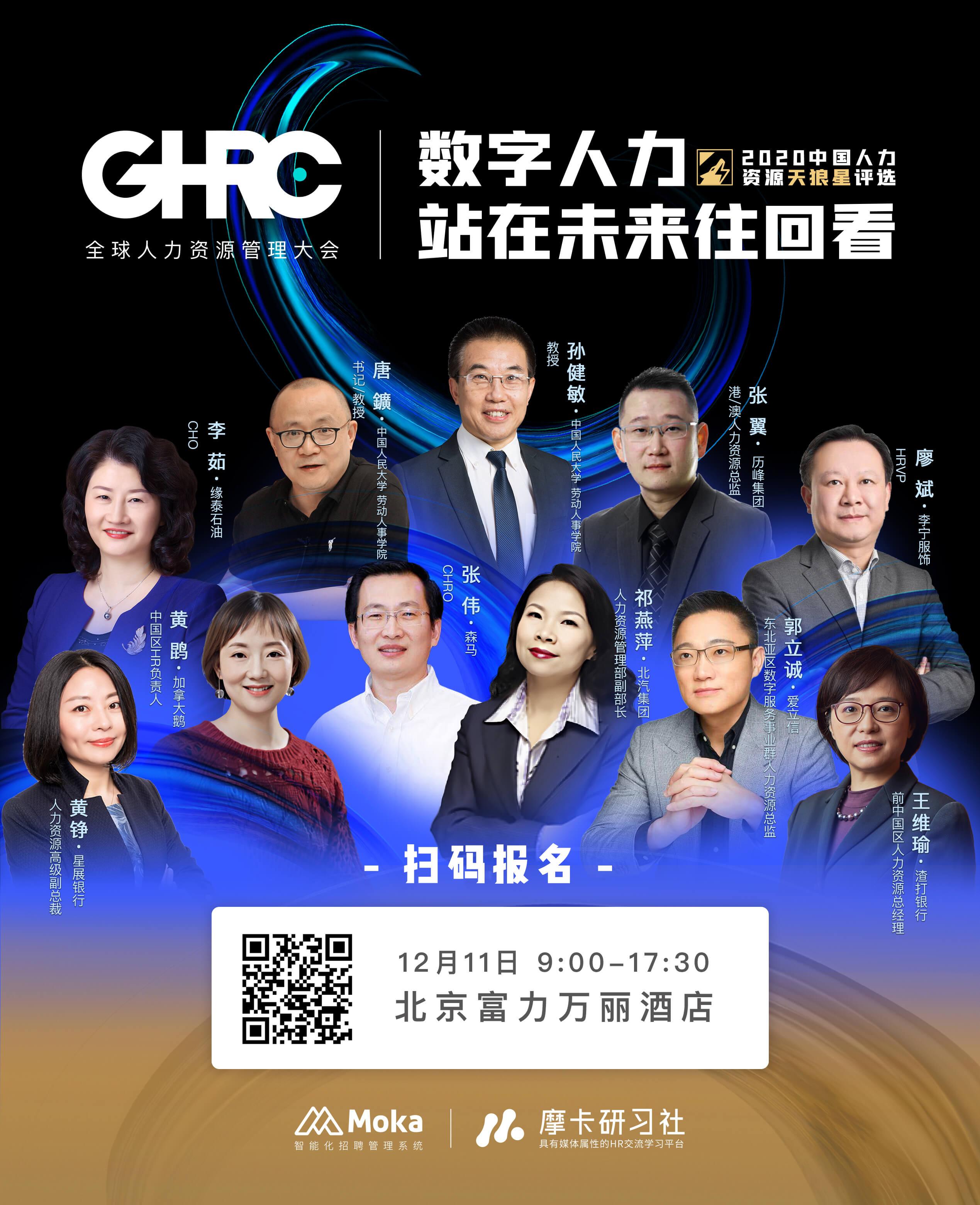 """报名!""""GHRC · 2020全球人力资源管理大会""""正式启动,亮点提前看!-Moka智能化招聘系统"""