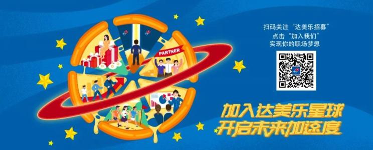 Moka x 达美乐中国   快速开店中的达美乐如何保障人才供给-Moka智能化招聘系统