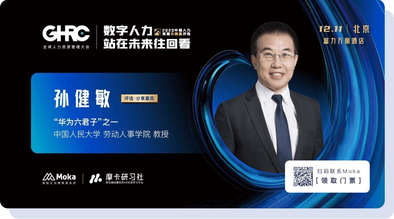 大咖云集!「GHRC」2020全球人力资源管理大会暨中国人力资源「天狼星」评选嘉宾名单公布!-Moka智能化招聘系统