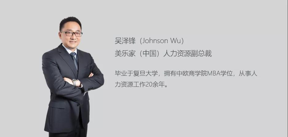 优秀案例 | 美乐家HRVP吴泽锋:我们愿意慢下来,认真打磨产品和人才-Moka智能化招聘系统