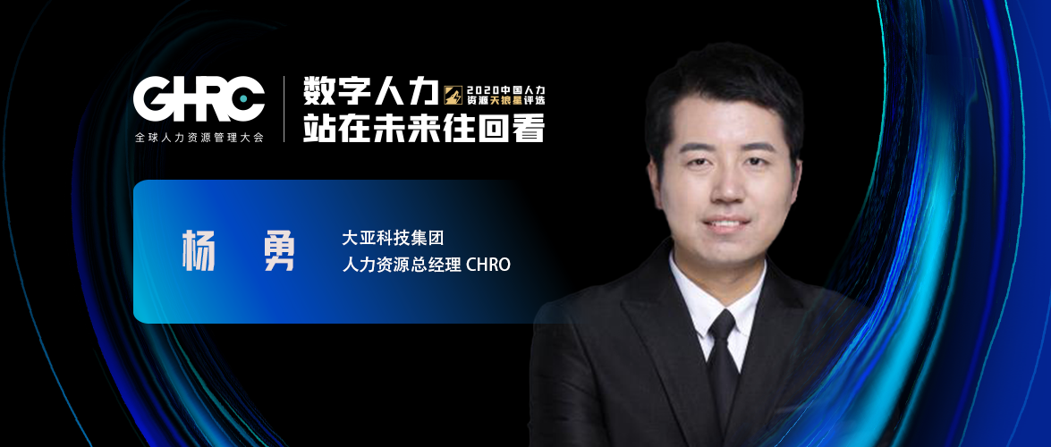 大咖专访 | 大亚科技杨勇:多元化集团的人力资源转型措施