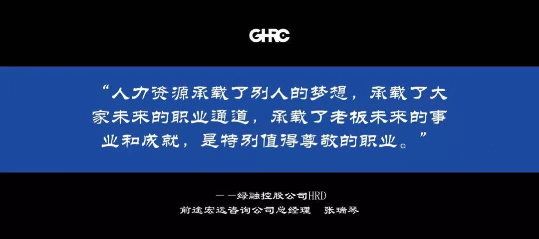 GHRC四场论坛 复盘2020人力资源数字化-Moka智能化招聘系统