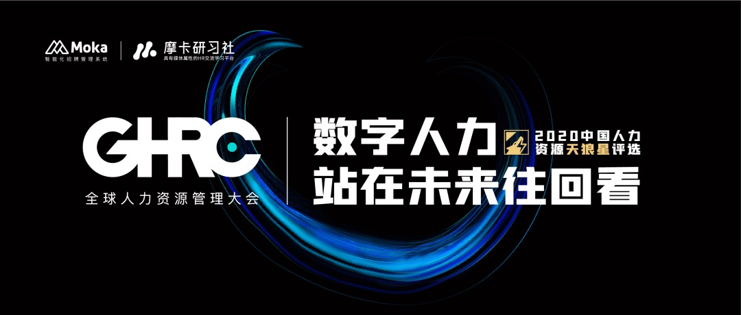 GHRC四场论坛 复盘2020人力资源数字化