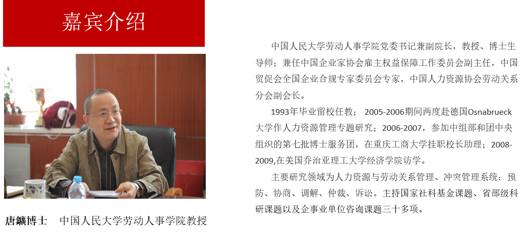 GHRC大咖分享|唐鑛博士:数字时代组织变革下的战略人力资源与劳动关系管理-Moka智能化招聘系统