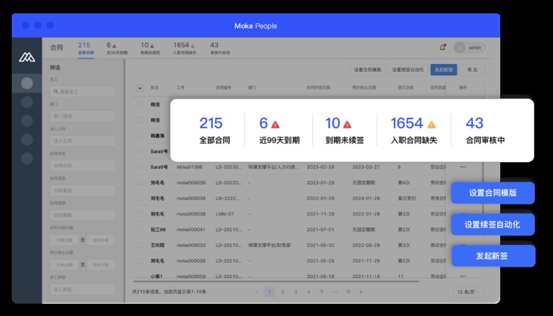 Moka CEO李国兴:解决人才和组织双重问题,构建一体化数字人力新生态-Moka智能化招聘系统