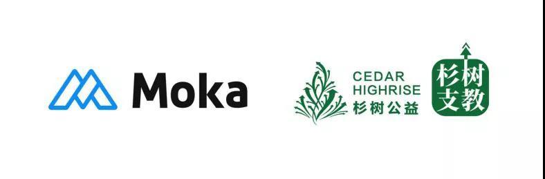 积极履行企业社会责任 Moka持续助力杉树公益支教