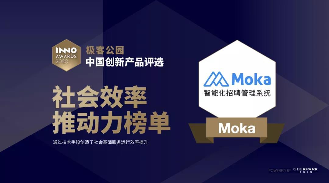 """Moka入选中国创新产品评选2020""""社会效率推动力""""榜单"""