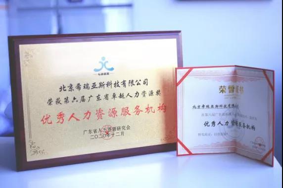"""Moka荣获""""第六届广东省卓越人力资源奖—优秀人力资源服务机构""""奖"""