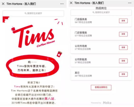 Tim Hortons实践案例 | 一个新品牌,如何从零开始人才布局?-Moka智能化招聘系统